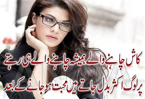 urdu shayeri 4 line romantic urdu hindi poetries romantic love two line photo shayari