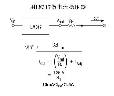 calculate resistor lm317 lm317 voltage ѹ
