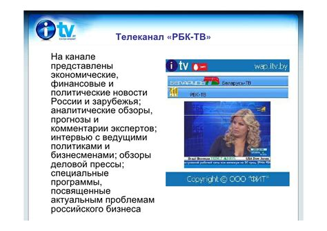 itv mobile itv mobile tv in belarus