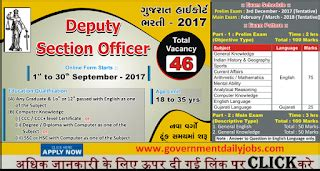 dy section officer high court of gujarat recruitment 2017 for 46 deputy