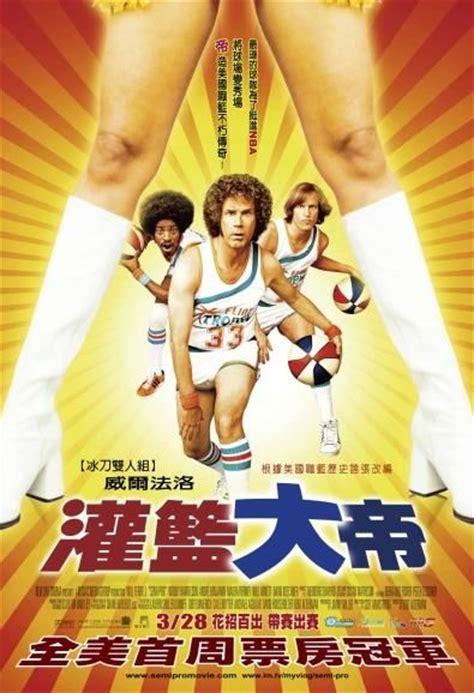 film semi imdb semi pro movie poster 7 of 8 imp awards
