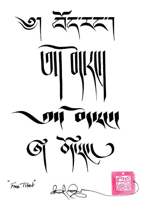 file free tibet 4 tibetan script styles jpg wikimedia
