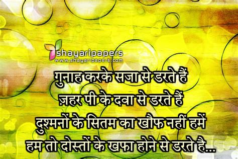 hindi shayari one shayari a day shayari of zindagi auto design tech