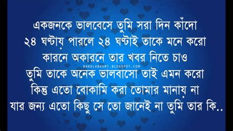 images of love quotes in bengali very sad pictures of boys with quotes in bengali