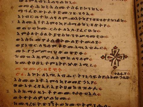 libro national 5 german bright bibbie libro di bibbia preghiera copta dall etiopia 18th century catawiki