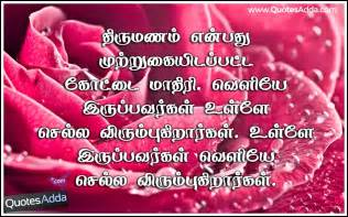wedding wishes poem in tamil quotes for wedding wishes in tamil image quotes at hippoquotes