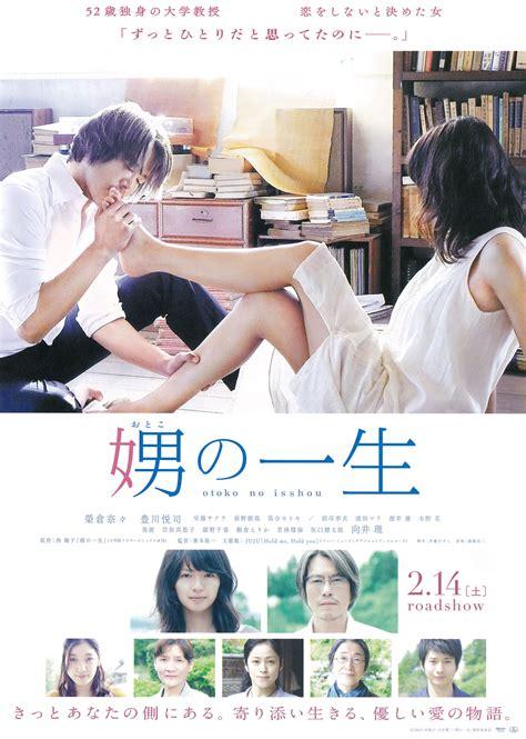 film romance japan 2014 娚の一生 作品 yahoo 映画