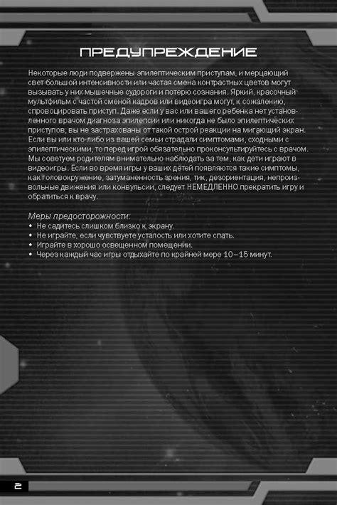 keyboard layout x3 terran conflict руководство x3 terran conflict specificationkey