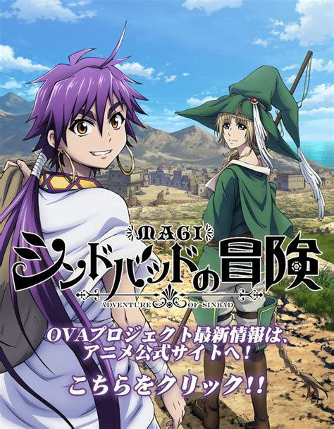 adventure of sinbad magi adventure of sinbad 1 233 vad