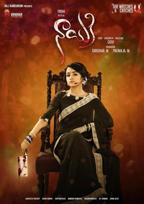 film online full movie nayaki 2016 telugu full movie watch online free