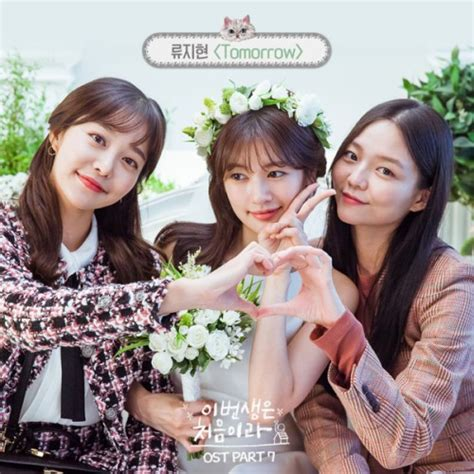 ost because this is my first life mp3 part 7 butterfly download ryu ji hyun because this is my first life ost