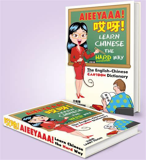 aieeyaaa learn the way the dictionary books aieeyaaa learn the way the