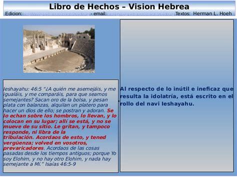 libro vision libro de hechos vision hebrea