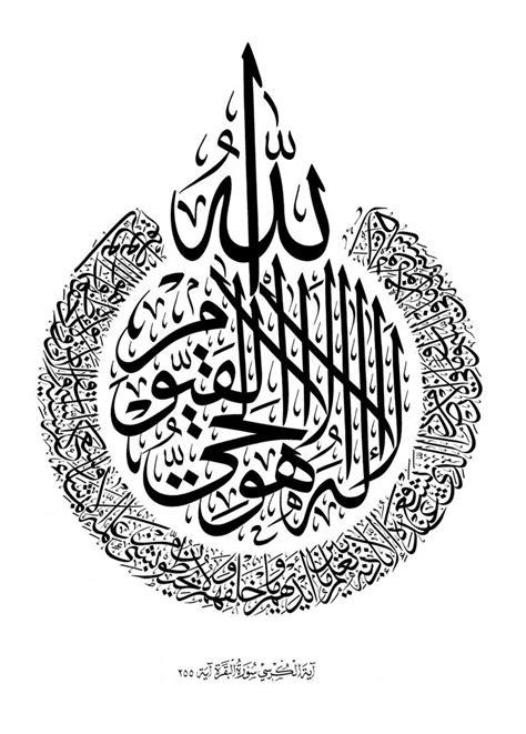 islamic calligraphy al baqarah   ayat kursi