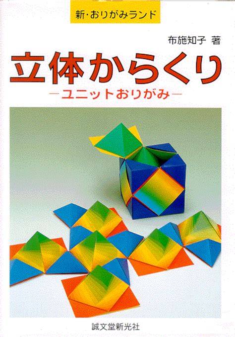 Three Dimensional Origami - new origami land three dimensional origami