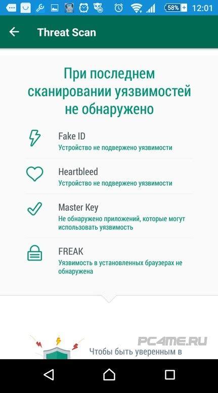 Программа для удаление троянов на андроиде