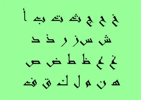 islamic pattern font download font arabic free andalus ttf font arab cantik
