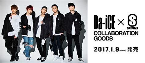da ice 3rd single music video da ice 215 spinns collaboration goods発売決定 株式会社ヒューマンフォーラムのプレスリリース