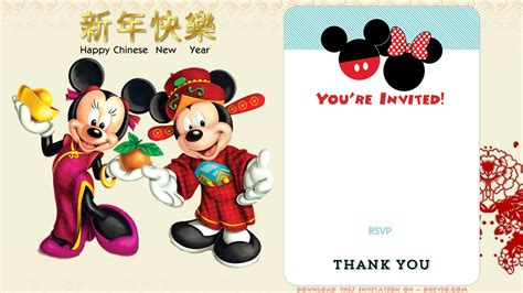 japanese new year card template free printable mickey mouse new year card template