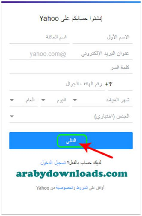 Yahoo Email Upgrade 2015 | عمل ايميل ياهو جديد yahoo مكتوب انشاء حساب على الياهو عربي