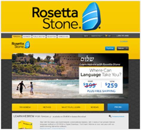 Hebrew Rosetta rosetta review learning hebrew