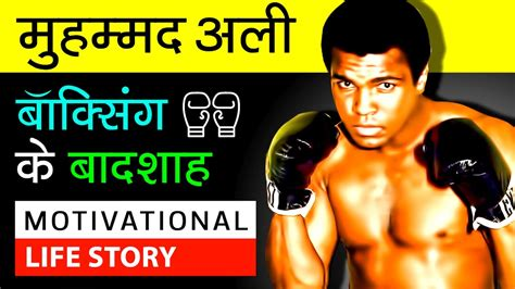 motivational biography in hindi muhammad ali boxer motivational biography in hindi