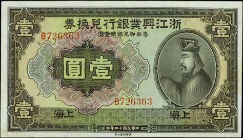 bank of china currency world banknotes coins pictures money foreign