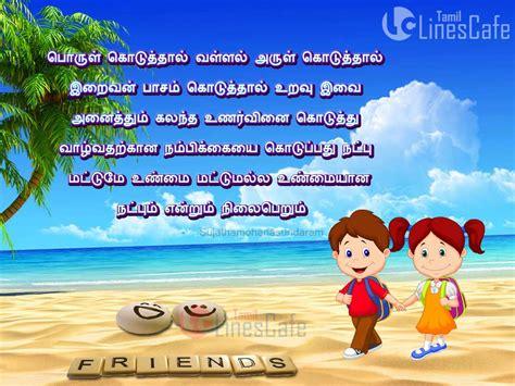 tamil friends kavithai tamil natpu kavithai images www imgkid com the image