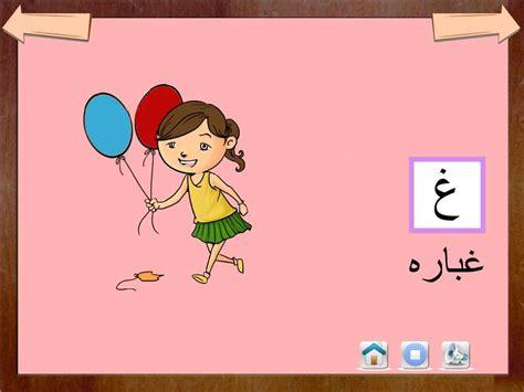 urdu alphabet flash cards printable urdu ustad learn alif be pe android apps on google play