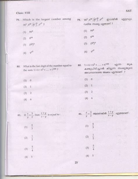 Mat Test Questions by Free Sle Model Previous Years National Talent