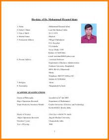 Resume Sample Format Pdf by 4 Biodata Format Pdf Emt Resume