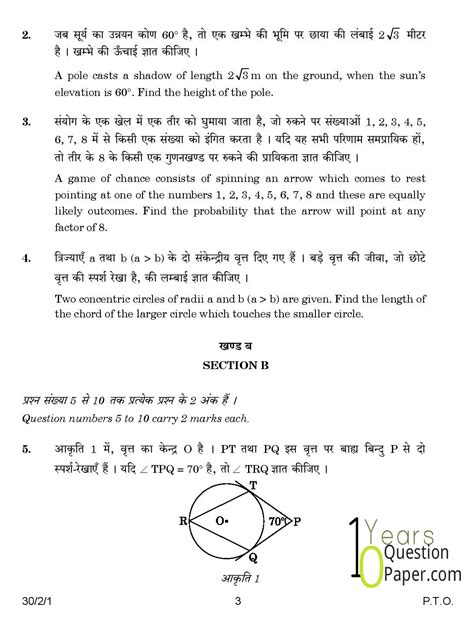 cbse board sle questions cbse papers cbse result cbse cbse 2015 mathematics class 10 board question paper set