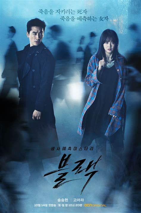film drama korea black 187 black 187 korean drama