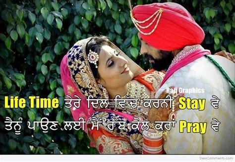 love pic punjabi dp punjabi love story check out dp punjabi love story