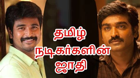actor and actress caste list all tamil actors caste details tamil cinema news