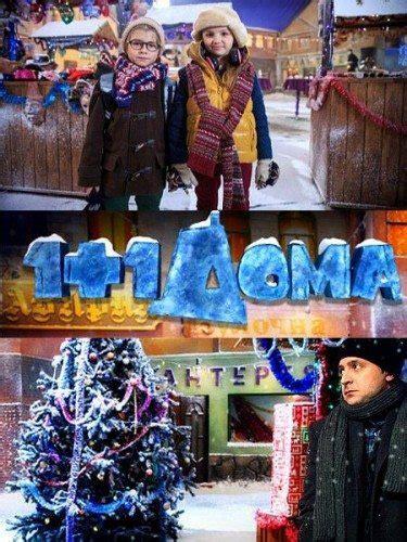film online odin doma 1 1 1 дома 2013 смотреть онлайн или скачать тв передачу