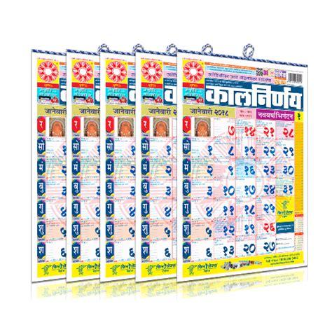 Calendar Buy India Kalnirnay India S Premier Almanac Maker Buy Calmanac