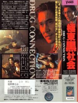 dramacool free download kyokuto koku shakai 1993 watch online and download free