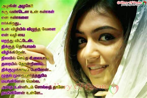 tamil kavithai www cute tamil kavithai with images com search results