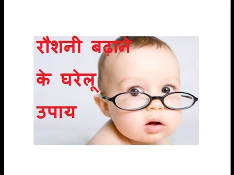 आ ख क र शन बढ न क उप य how to improve eyesight