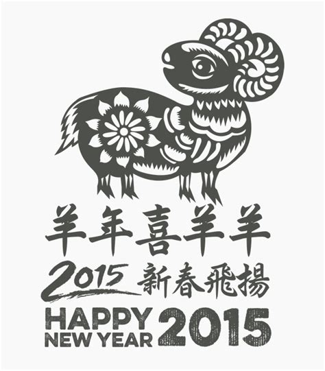 coloring pages for year of the sheep happy chinese new year coloring page 2017 2018 best