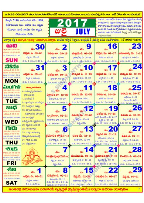 Calendar 2017 November Telugu Calendar 2017 50 Important Calendar Templates Of 2017