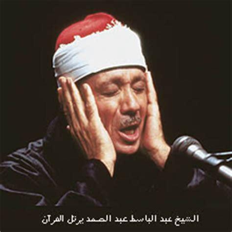 al quran qari abdul basit mp3 download al quran with english translation mp3 free download