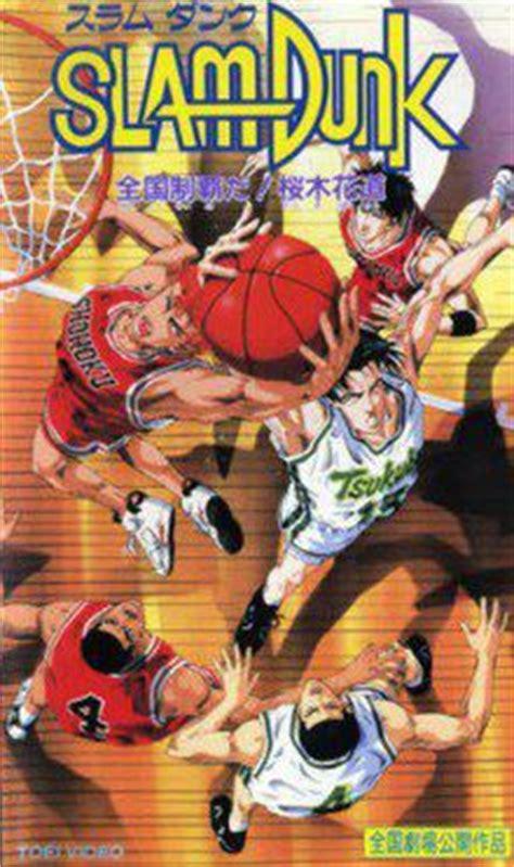 film boboho slam dunk slam dunk film anime kun