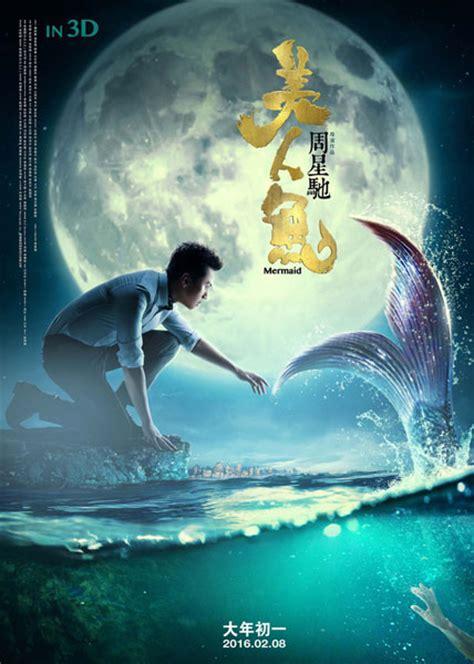 film china mermaid mermaid takes crown of highest grossing chinese film