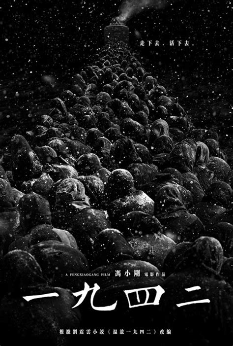 back to 1942 2012 back to 1942 2012 di feng xiaogang recensione quinlan it