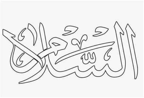 Tutorial Mewarnai Kaligrafi | contoh html yang menarik contoh agus