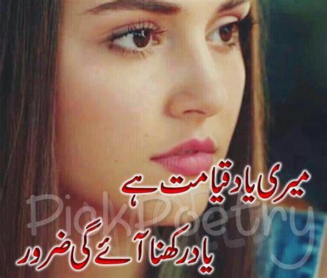 poetry sad very sad poetry in urdu images best urdu poetry pics and