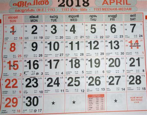 Calendar 2018 Pdf Malayalam April 2018 Calendar Malayalam
