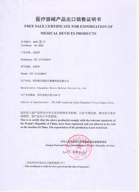 sle of certificate free sale certificate for exportation of devices